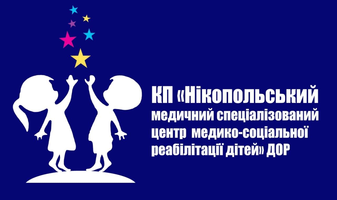 """КП """"Нікопольський медичний спеціалізований центр для медико-соціальної реабілітації дітей"""" ДОР"""